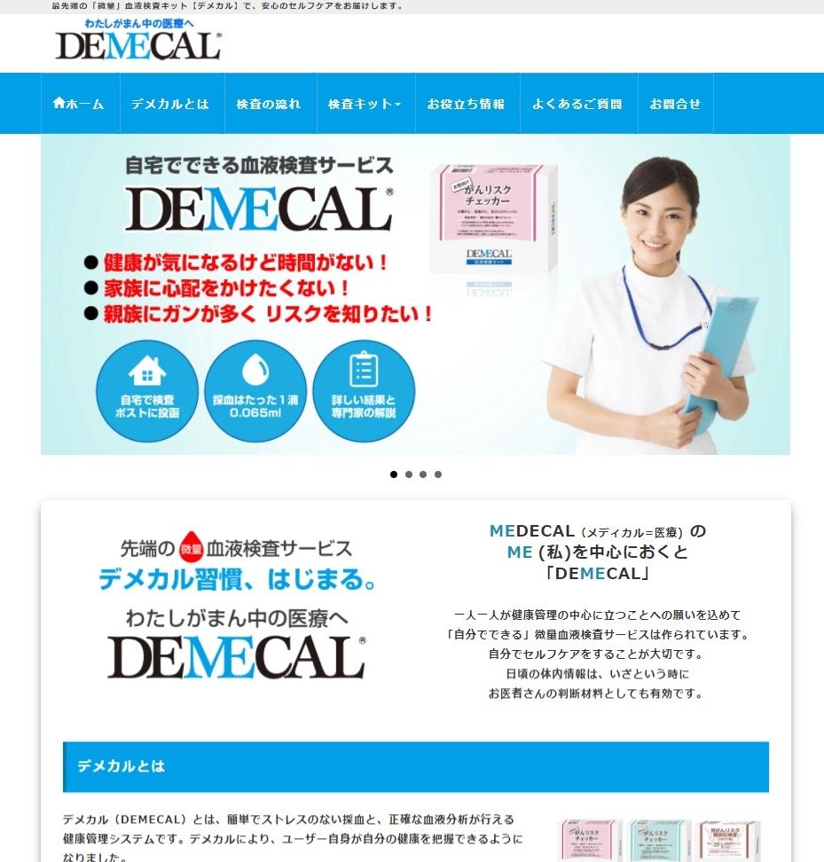 「デメカル」のネット通販サイトもご用意