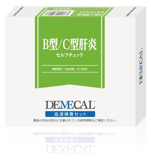郵送型血液検査キット「デメカル」【B型+C型肝炎セルフチェック】