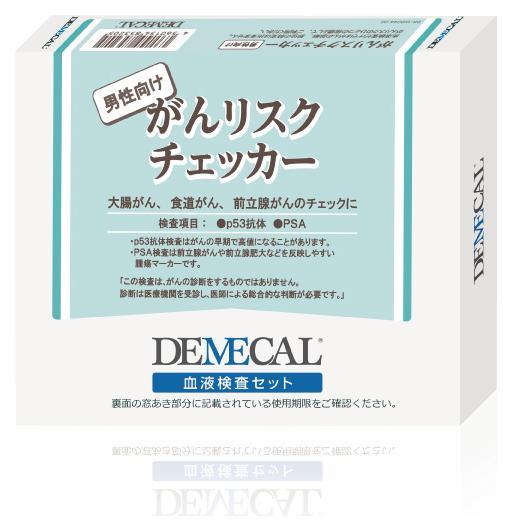 郵送型血液検査キット「デメカル」 【がんリスクチェッカー(男性向け)】