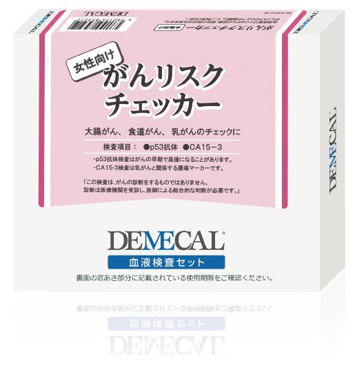 郵送型血液検査キット「デメカル」【がんリスクチェッカー(女性向け)】