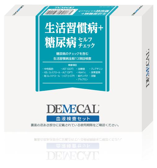 郵送型血液検査キット「デメカル」 【生活習慣病+糖尿病セルフチェック】