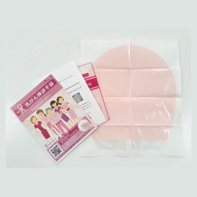 累計出荷数120万キット以上。乳がんセルフチェックツール「乳がん検診手袋」