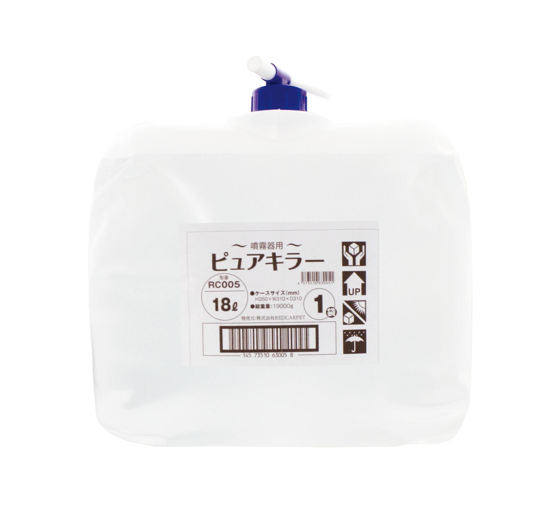 ピュアキラー【噴霧器用】補充液 18リットル