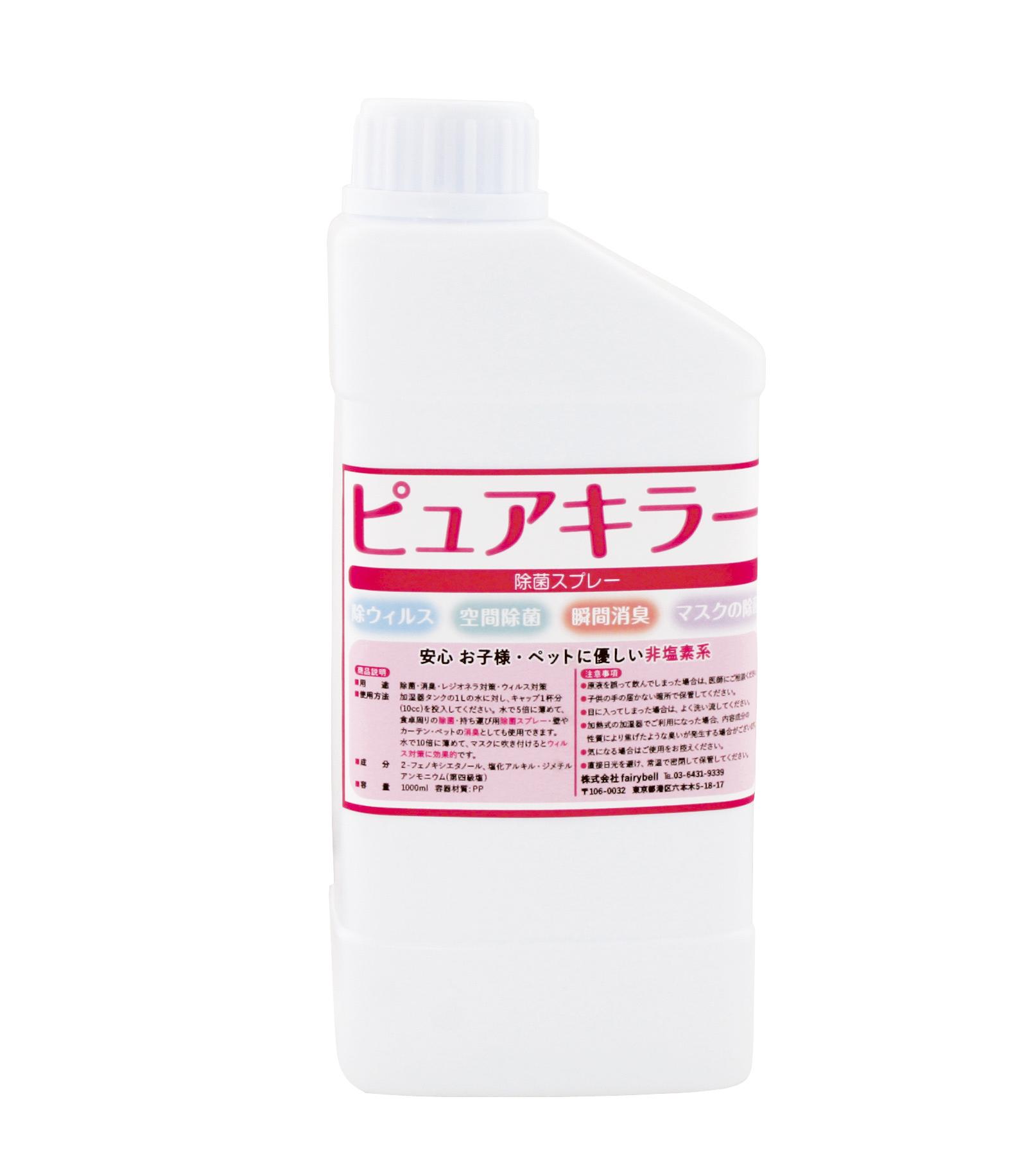 ピュアキラー【掃除・手洗用】補充液 1リットルボトル
