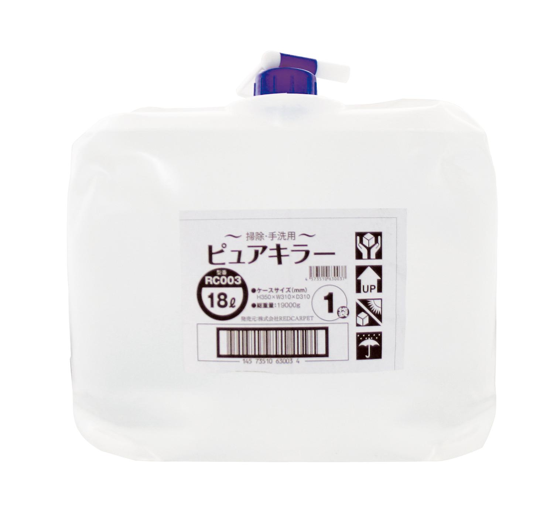 ピュアキラー【掃除・手洗用】補充液 18リットル