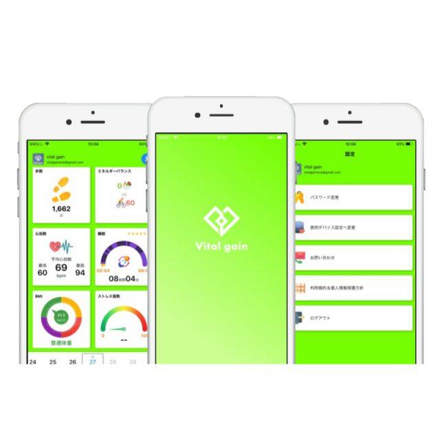 スマートウォッチ連携健康管理アプリ「Genkimiru」 &「 Vital Gain」
