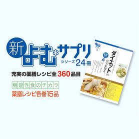 充実の薬膳レシピ360品目 新「よむサプリ」シリーズ全24冊