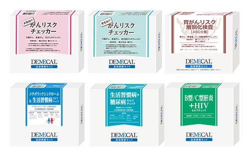 郵送型血液検査キット「DEMECAL(デメカル)」