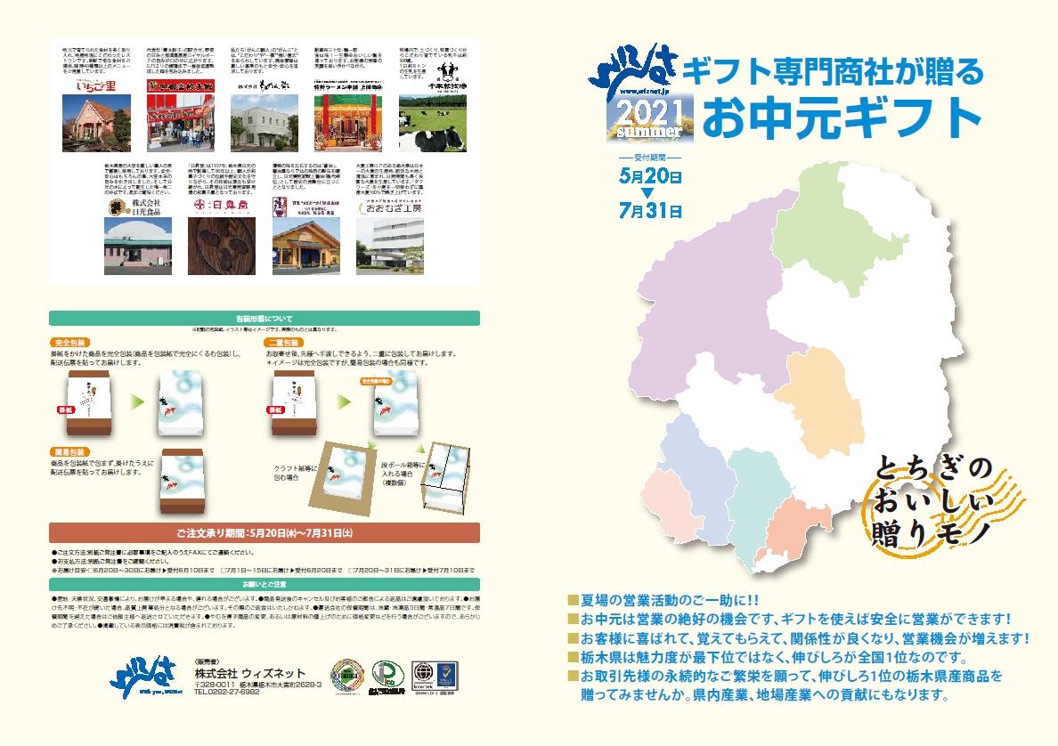 ウィズネット 栃木県内メーカーの商品を集めたお中元カタログ1