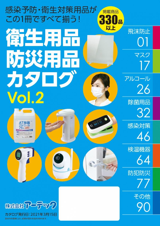 アーテック衛生用品防災用品カタログ 表紙