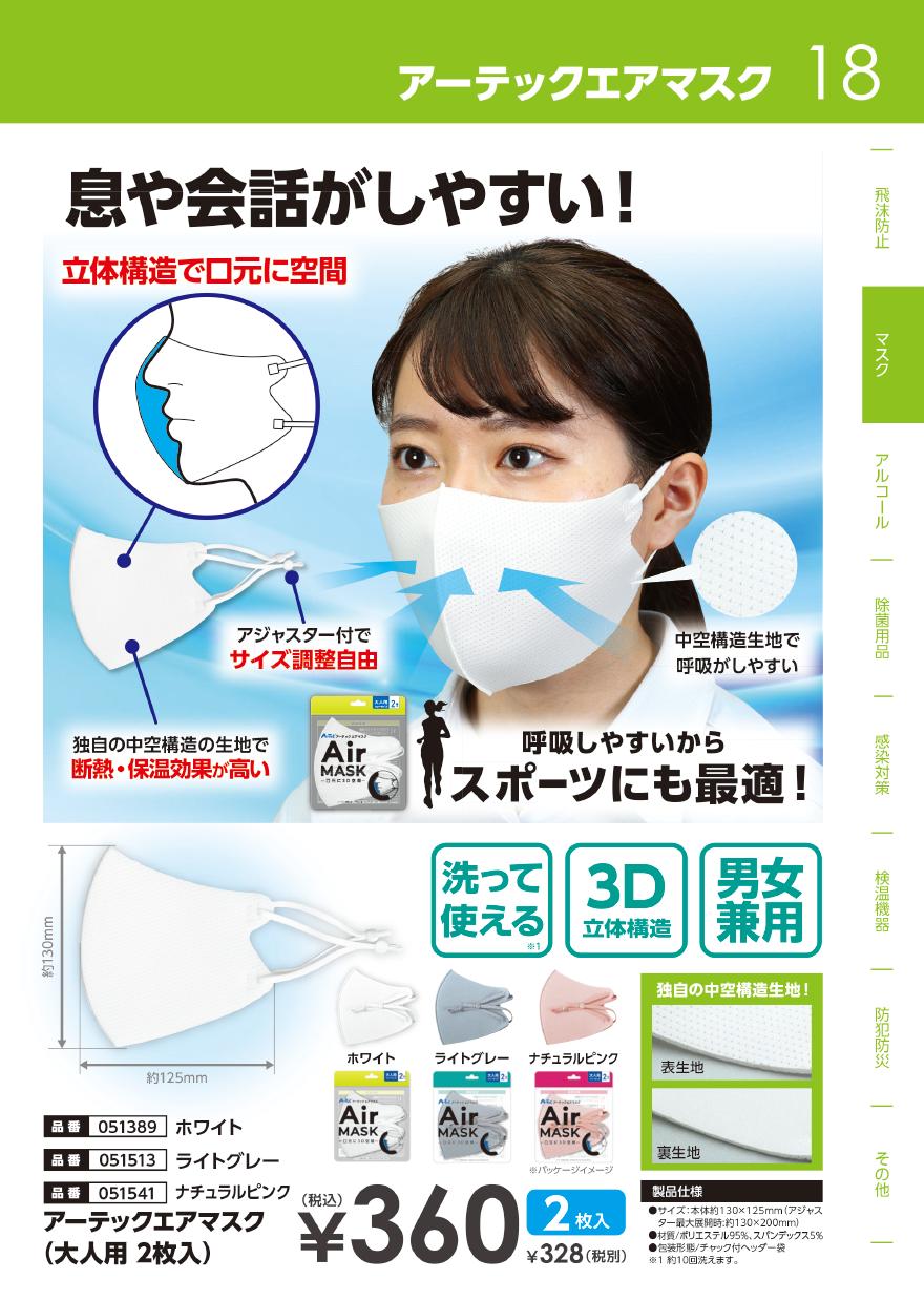 アーテック衛生用品防災用品カタログ マスク