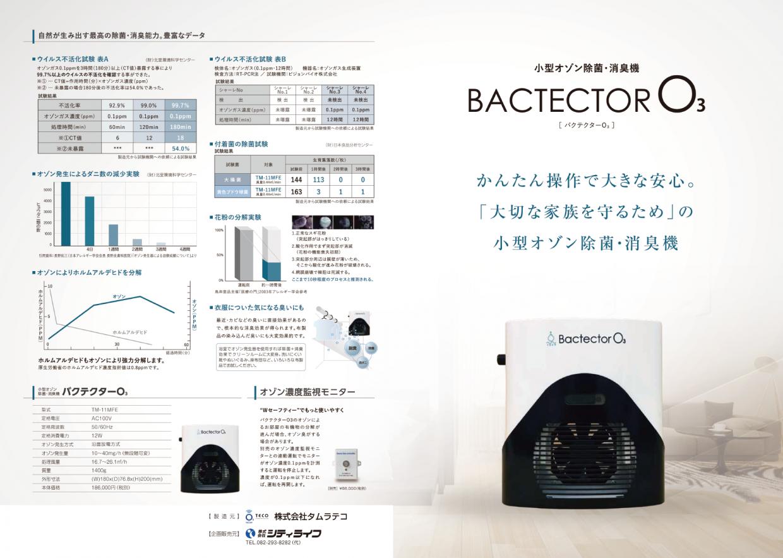 小型オゾン除菌・消臭機BACTECTOR O3
